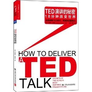 TED婕旇鐨勭瀵嗭細18鍒嗛挓鏀瑰彉涓栫晫