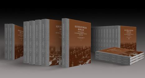 远东国际军事法庭庭审记录(全八十册)(精装)