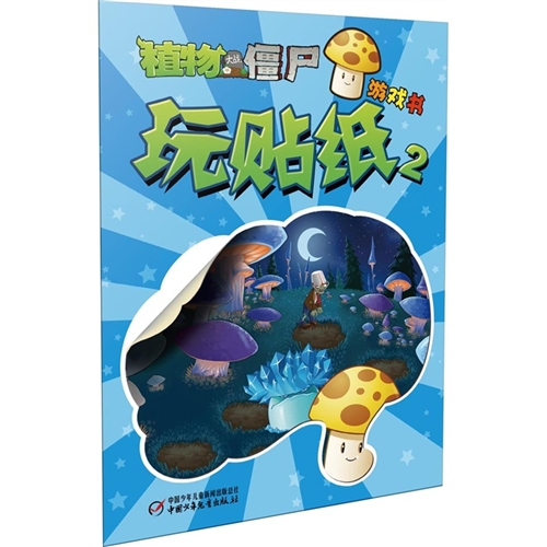 物大战僵尸游戏书-玩贴纸2
