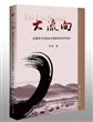 大流向——沧桑西江与黄金水道建设的时代际会
