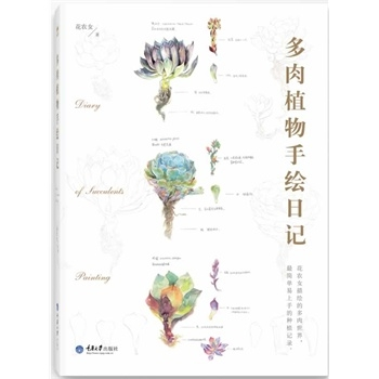 fun书 多肉植物手绘日记  作  者:花农女 著 出 版 社:重庆大学出版社
