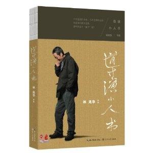 导演小人书