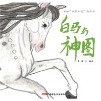 故事中国图画书:白马与神图(精装)