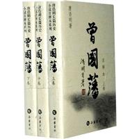 曾国藩•注释本(共3卷)