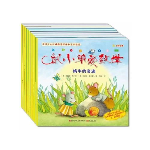 鼠小弟爱数学(全9册)