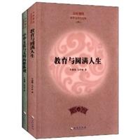 中华文化与文明——教育与圆满人生(燃起你的民族文化自信、自尊与自强)