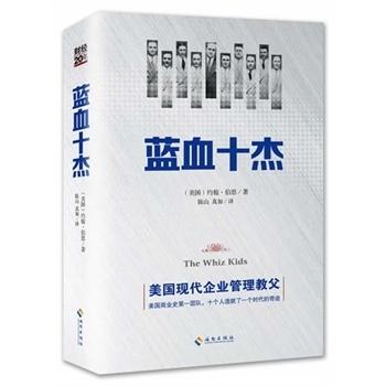 蓝血十杰(20年经典版)