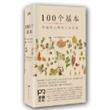 100个基本:松浦弥太郎的人生信条