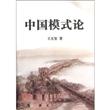 中国模式论