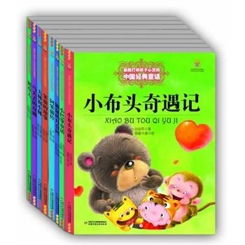 最能打动孩子心灵的中国经典童话(全8册)
