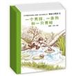 青蛙与男孩(全6册)
