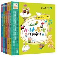 孙幼军小猪噜噜经典童话系列(套装共5册)