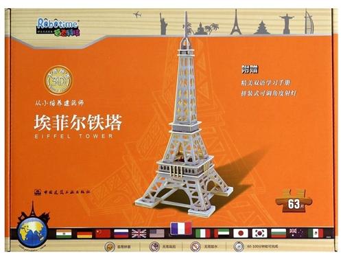 埃菲尔铁塔(63片)/3D木质拼图从小培养建筑师