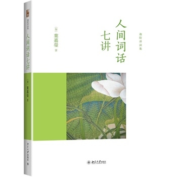人间词话七讲(精装)
