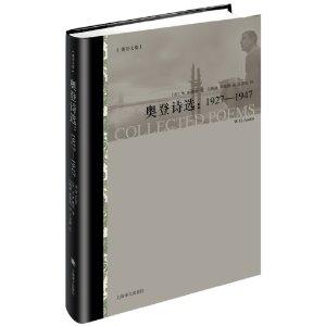 奥登诗选:1927-1947(精装)
