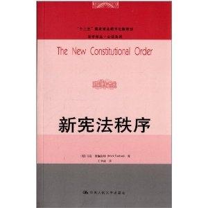 新宪法秩序