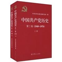 中国共产党历史:第二卷(1949-1978)(上下册)