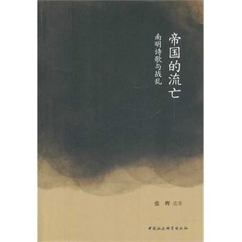 帝国的流亡:南明诗歌与战乱