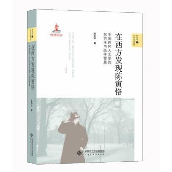 在西方发现陈寅恪:中国近代人文学的东方学与西学背景