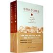 中华科学文明史(上下)
