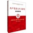 共产党员人生大讲堂·政治修养课