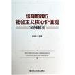 培育和践行社会主义核心价值观案例解析