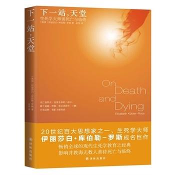 下一站,天堂:生死学大师谈死亡与临终