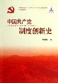 中国共产党制度创新史(精装)