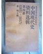 中国现代史资料选辑第四册(1931-1937)