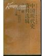 中国现代史资料选辑(第一册)