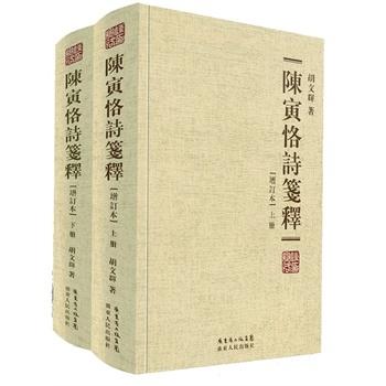 陈寅恪诗笺释(繁体字增订本)(上下)[精装]