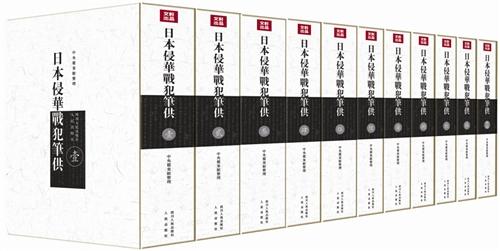 日本战犯的侵华罪行笔供