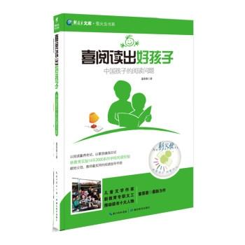 喜阅读出好孩子:中国孩子的阅读问题