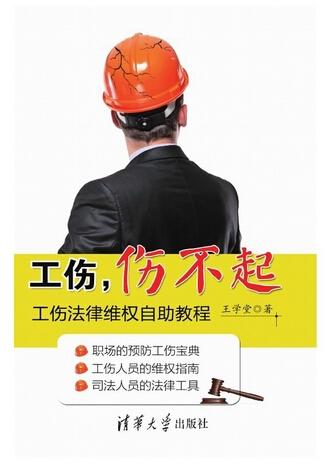工伤,伤不起:工伤法律维权自助教程