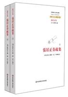 张居正奏疏集(全二册)