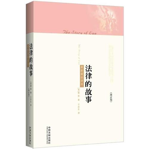 法律的故事:最新最全译本(增订版)