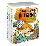 双把儿铁锅卡琦娅系列(全3册)