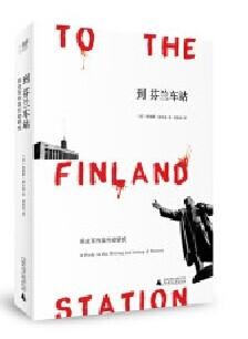 到芬兰车站:历史写作及行动研究