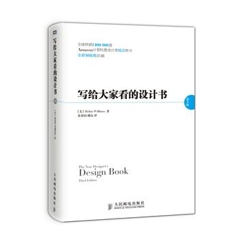 写给大家看的设计书(精装第3版)