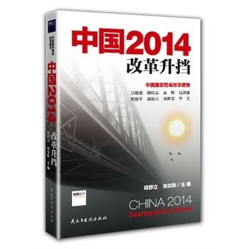 中国2014:改革升挡