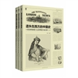 遗失在西方的中国史:《伦敦新闻画报》记录的晚清1842~1873(上中下册)