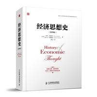 经济思想史(第四版)(精装)