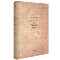 古典风格:海顿、莫扎特、贝多芬(精装)