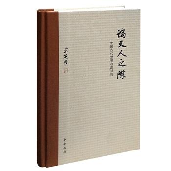 论天人之际:中国古代思想起源试探(布脊精装)
