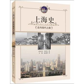 上海史:走向现代之路