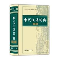 古代汉语词典(第2版)(精装)