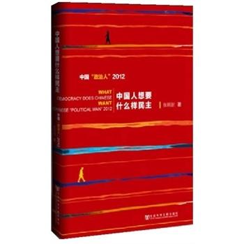"""中国人想要什么样民主:中国""""政治人""""(2012)"""