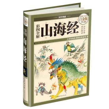 国学典藏·彩图全解山海经(超值全彩白金版)