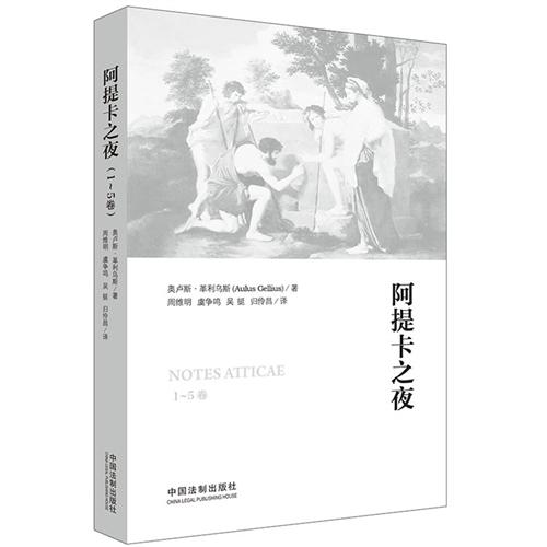 阿提卡之夜(1-5卷)