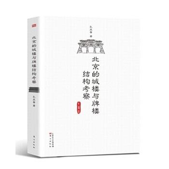 北京的城楼与牌楼结构考察(精装)
